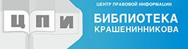 ЦПИ «Библиотека Крашенинникова»