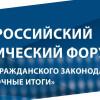 III Всероссийский юридический форум